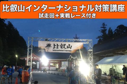2021比叡山インターナショナル完走講座