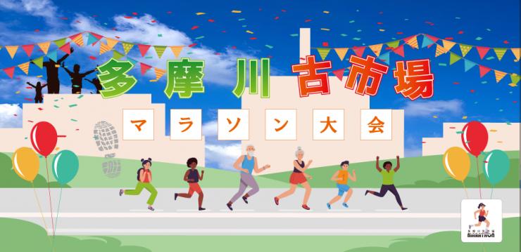 第2回・多摩川古市場マラソン