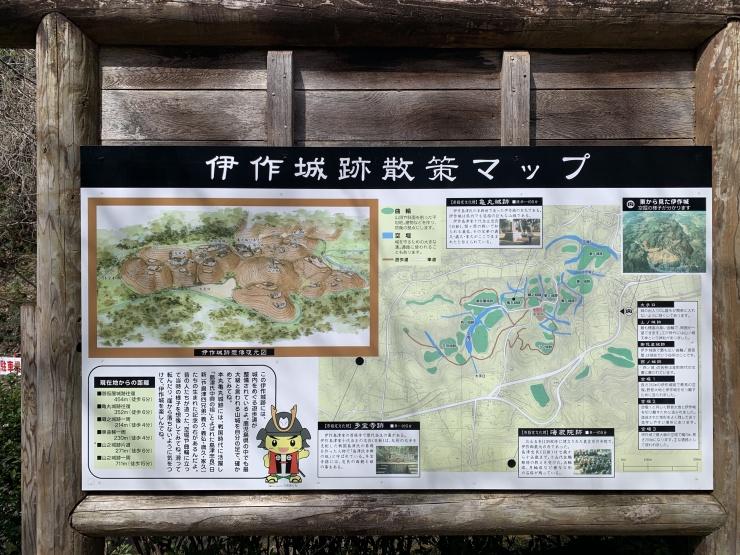 伊作城マップ