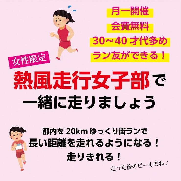 女性限定ランニングチーム 熱風走行女子部 メンバー募集