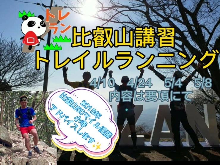 【TSS】比叡山トレイル練習会(後半30km)