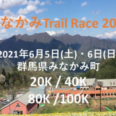 みなかみTrailRace2021【ITRA申請中】