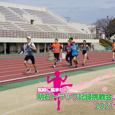 気軽に集まれ!明石トラック記録挑戦会2021春(来たれ!トラック野郎改)