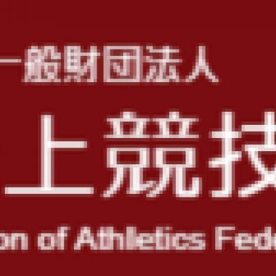 秋田陸上競技協会 2021年度...