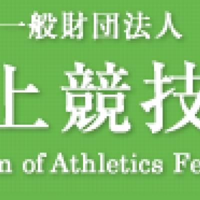 秋田陸上競技協会