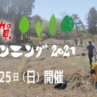 兵庫 波賀トレイルランニング2021