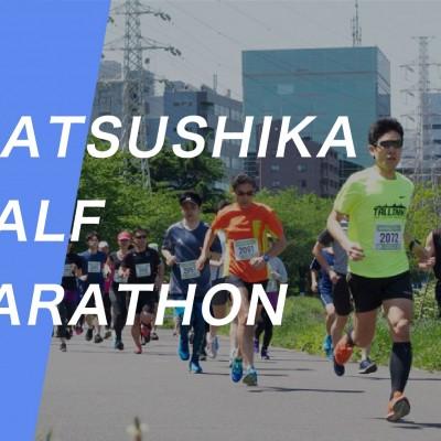 葛飾ハーフマラソン