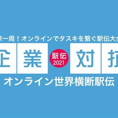 オンライン世界横断駅伝