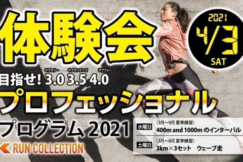 4/3(土)【プロフェッショナルプログラム2021トレーニング体験会】