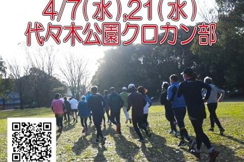 【4/7(水),21(水)】木下裕美子の代々木公園クロカン部