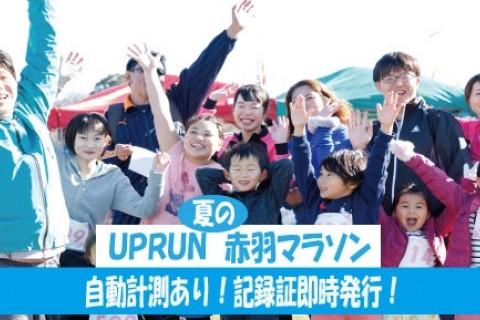 第2回 UPRUN夏の北区赤羽荒川マラソン大会★計測チップ有り