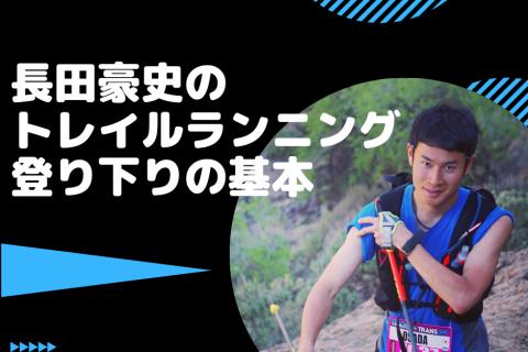 4/3(土)長田豪史のトレイルランニング 登り下りの基本in南高尾