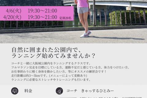 4月20日(火) 限定20名【超入門】ランニングベース大阪城ランニング教室