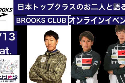 BROOKS CLUBオンラインイベント