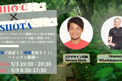 5月9日 MIHOC × SHOTAのトレラン部 in 雲取山 東京都最高峰に登ろう!