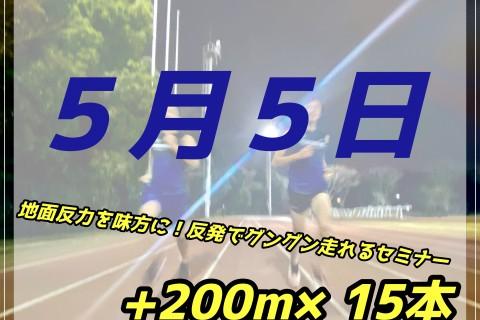 【5/5(祝水)地面反力を味方に!反発でグングン走れるセミナー+200m×15本 in二重橋前】