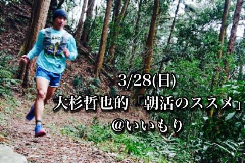 3月28日(日)大杉哲也的「朝活のススメ」@いいもり