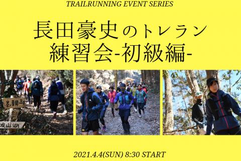 4/4(日)長田豪史のトレイルランニング練習会in高尾-初級編-