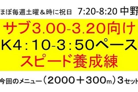 サブ3.00~3.20の為の《K4:10~K3:50スピード養成練》