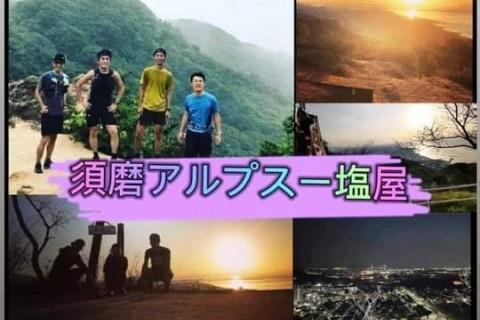 【TSS×SM Clubコラボ】須磨ー塩屋絶景トレイルラン