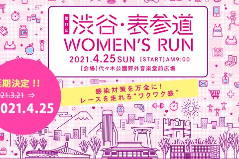 第11回 渋谷・表参道Women's Run ボランティア募集