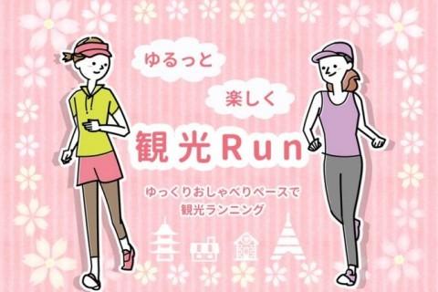 【ゆるっと楽しく観光Run】日比谷公園~東京タワー往復(約5km)ゆっくりランニング