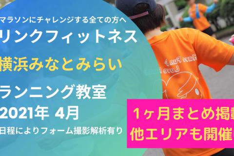 リンクフィットネス横浜山下公園ランニング教室2021年4月開催情報※日程によりフォーム解析あり