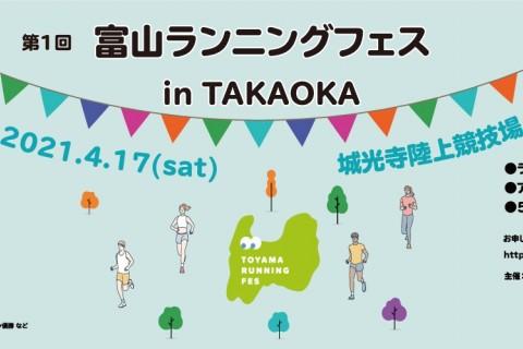 第1回 富山ランニングフェス in TAKAOKA