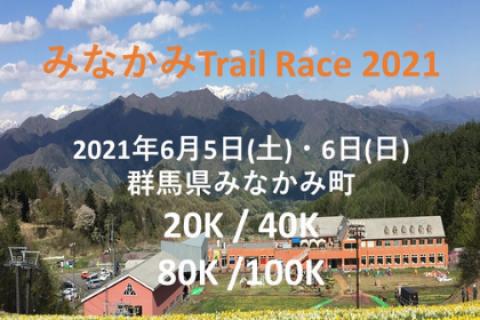 みなかみTrailRace2021【ITRA認定】