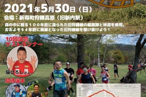 【中止】2021 10th 狩勝トレイルランニング