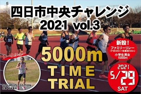 【5/29(土)】四日市中央チャレンジ2021 Vol.3  5000mタイムトライアル