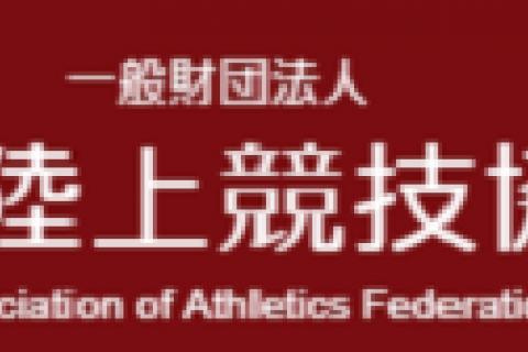 秋田陸上競技協会 2021年度個人登録