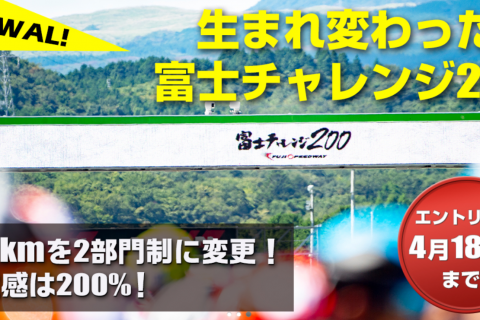 【当日までエントリー】富士チャレンジ200 100km種目レイトエントリーページ