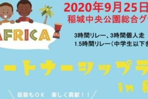 第4回 AFRICA パートナーシップラン in 稲城
