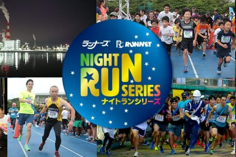 【Summer Night Run四日市】キッズラン&ジュニアラン