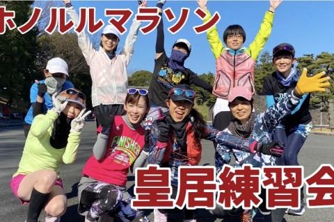 【無料 皇居練習会土曜日】初心者向けホノルルマラソン練習会