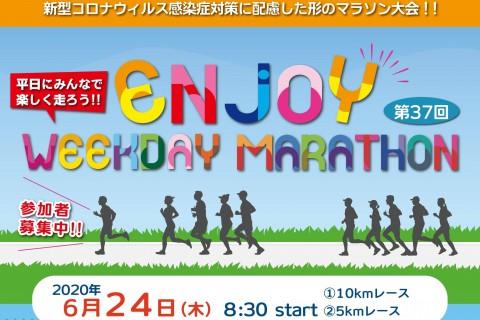 第37回エンジョイヘイジツマラソン
