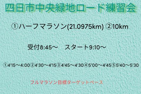 4/29(祝)トップ市民ランナーwith四日市中央緑地ロード練習会