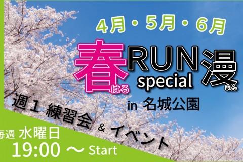 【4月~6月】ランコレクション☆春Run漫スペシャル