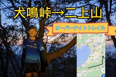 【TSS】ダイトレ縦走チャレンジ(オーバーナイト)