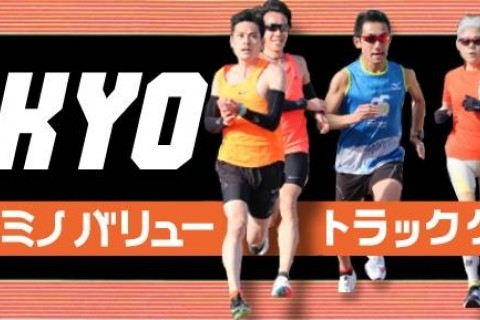 【申込〆切4/7まで】 3h30'・3h・2h55'目標3クラス /アミトラTokyo