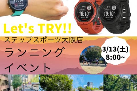 3月13日(土)ランニングイベント【GPS時計体感イベント!初心者大歓迎!】