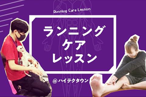 「モビバン」を使った、ケガ予防&走力アップのための筋力トレーニング