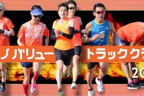 【申込〆切3/31】アミノバリュートラッククラブ2021 ファーストシーズン