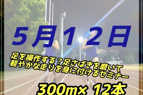 【5/12(水)足さばきを磨いて軽やかな走りを身に付けるセミナー+300m×12本 in二重橋前】
