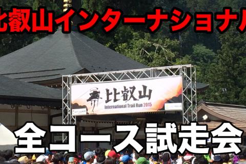 5/8比叡山インターナショナル試走会全コース8時間走