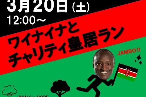 25名限定【RUN for HOPE】3/20 (土)エリック・ワイナイナとチャリティ皇居ラン