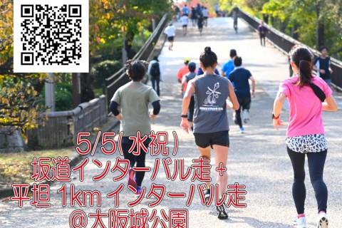 【5/5(水祝)】坂道インターバル走+平坦1kmインターバル走+お尻強化トレ@大阪城公園