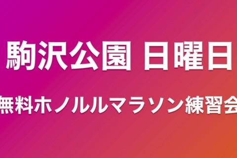 【無料 駒沢公園日曜日】初心者向けホノルルマラソン練習会