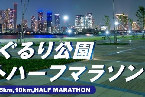 【8月14日】第5回豊洲ぐるり公園ナイトハーフマラソン